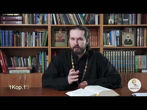 1 е Послание Петра Глава 4 Священник Александр Сатомский Библейский портал