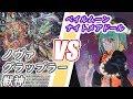 【スタンダード】ノヴァグラップラー(獣神)VSペイルムーン(ナイトメアドール)【ヴァンガード対戦動画】