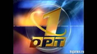 [ТелеДизайн] ОРТ (1997-2000) Полное оформление канала