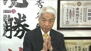 【参院選】尾辻秀久氏(自民:現)が鹿児島で当選(19/07/21)