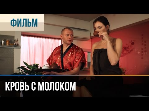 ▶️ Кровь с молоком - Мелодрама | Фильмы и сериалы - Русские мелодрамы