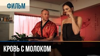 Download ▶️ Кровь с молоком - Мелодрама | Фильмы и сериалы - Русские мелодрамы Mp3 and Videos