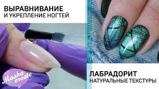 Выравнивание ногтей под гель лак. Идея маникюра с натуральной текстурой ЛАБРАДОРИТ)