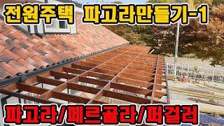 파고라 만들기/전원주택 데크위에 목재 파고라 설치하기