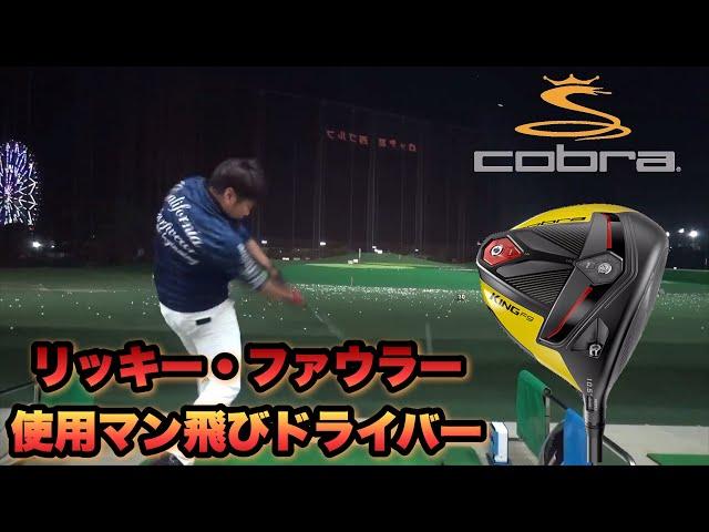 【コブラ KING F9 スピードバック】リッキー・ファウラーが使うドライバーは最新テクノロジーがてんこ盛り❗️