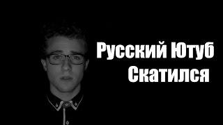 Русский ютуб скатился ? Mamix и Badcomedian гости программы