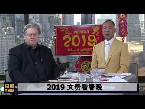 郭文贵:2019文贵看春晚2  香港已经被沦陷