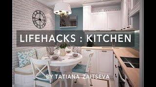 ЛАЙФХАКИ | Кухня
