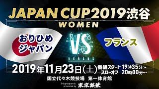 【JAPAN CUP 2019 渋谷 WOMEN】おりひめジャパン vs フランス