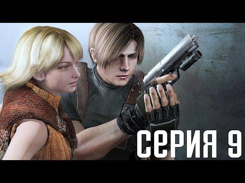 """Resident Evil 4 HD Remaster. Прохождение 9. Сложность """"Специалист / Профессионал""""."""