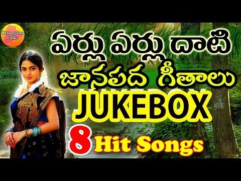 Eru Erulu Dhati |New Janapada Geethalu | Telangana Folk Songs | Folk Songs | Janapada Songs Telugu