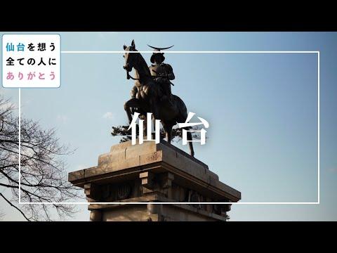 仙台を想う全ての人に「ありがとう」【震災10年の感謝を全国に。】