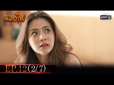 Download หลงไฟ   EP.12 (2/7)   16 ก.ย. 64   one31