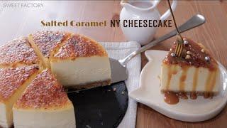 솔티 캬라멜 뉴욕 치즈…