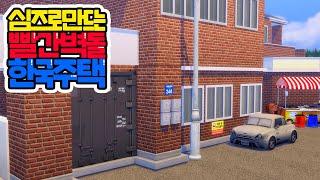 빨간 벽돌이 국룰! 심즈로 40년 된 한국 주택 단지를…