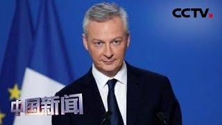 [中国新闻] 法国财长勒梅尔:若美国制裁 欧盟将反击 | CCTV中文国际