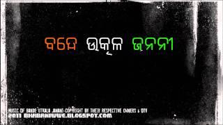 Vande Utkala Janani OTV Presentation BhabaniWWE blogspot com 720i HD
