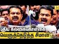 பைத்தியக்காரத்தனமா இருக்கு : Seeman Latest Speech About New Education Policy   Naam Tamilar Katchi