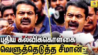 Seeman Latest Speech About New Education Policy | Naam Tamilar Katchi