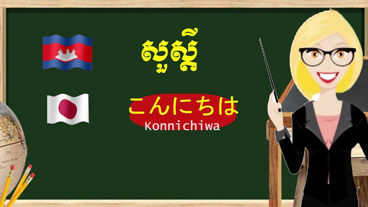 Cambodian-English/English-Cambodian ... - amazon.com