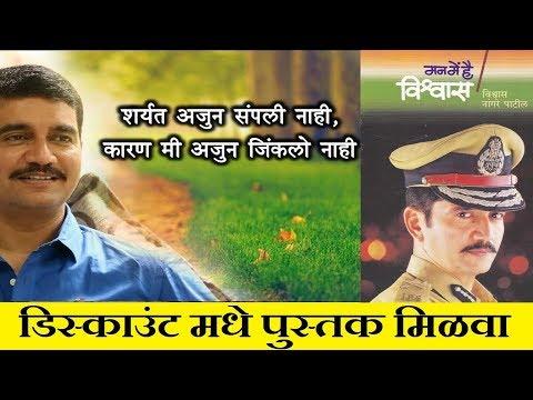 मन में है विश्वास (Marathi Book) Mann Mein Hai Vishwas By Vishwas Nangre Patil || Book Review