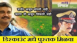 मन में है विश्वास (Marathi Book) Mann Mein Hai Vishwas by Vishwas Nangre Patil    Book Review