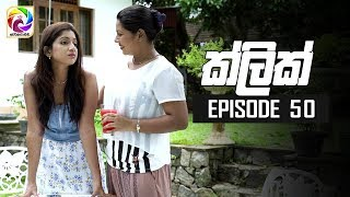 "Click Episode 50 || ""ක්ලික් ""  