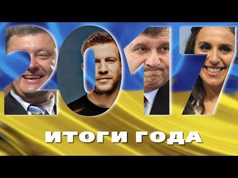 Украина! События 2017 года.