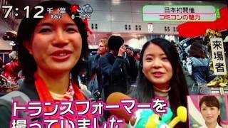 Tokyo Comicon 2016 - Day 1, News Segment