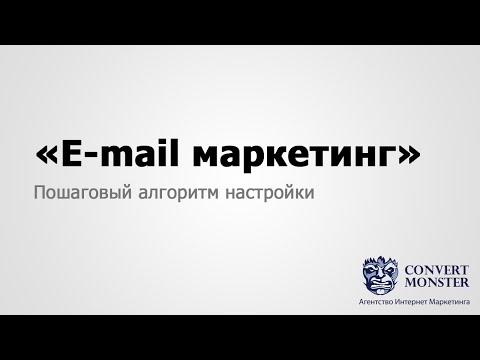 E-mail маркетинг. Секреты успешных email рассылок
