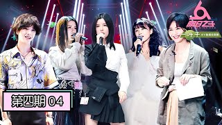 [ENG SUB][The Coming One III] Full EP4: The Big Exam Comes! The First Show of the Girls