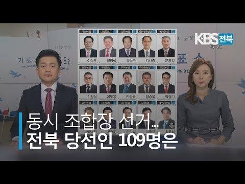 [KBS뉴스광장 전북] 2019.03.14(목) 조합장 당선자 현황