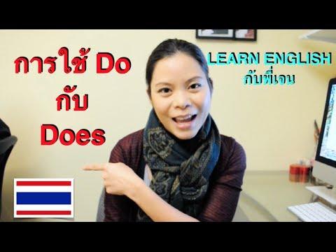 เรียนอังกฤษ: การใช้ Do กับ Does ในการแต่งประโยคคำถามและประโยคปฏิเสธ