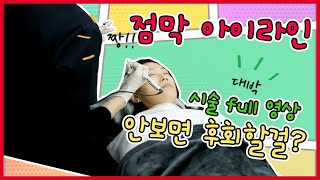 [반영구화장] 점막 아이라인 시술 영상