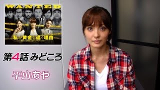 BeeTV「私が黄金を追う理由」第4話みどころ☆平山あや