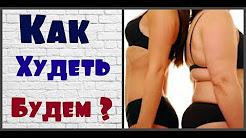 Похудение 🍓 Планы : ) 🍓 Питание 🍓 Спорт 🍓 Косметические процедуры 🍓