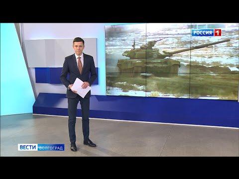 Вести-Волгоград. Выпуск 20.02.20 (20:45)