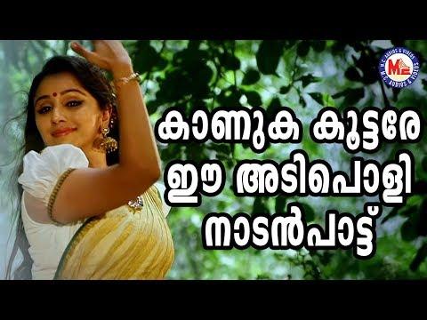 കാണുക കൂട്ടരേ ഈ അടിപൊളി നാടൻപാട്ട് | Malayalam Nadanpattu | Folk Song In Malayalam