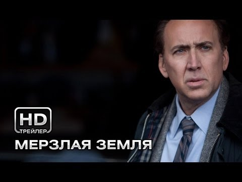 Мерзлая земля - Русский трейлер