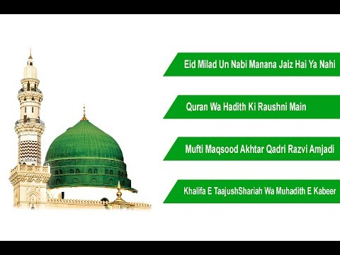Durood Sharif: Nos 1-10  | Ashiq-E-Rasool