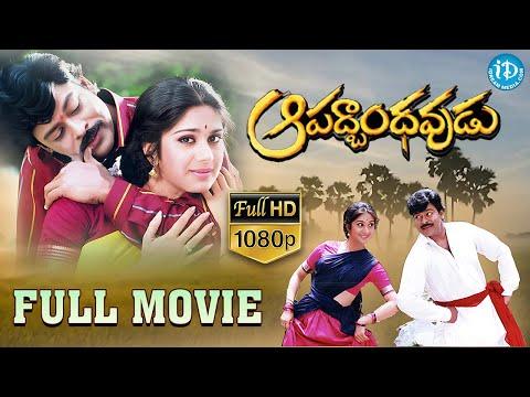 Aapadbandhavudu Telugu Full Movie || Chiranjeevi, Jandhyala, Meenakshi || K Viswanath || Keeravani
