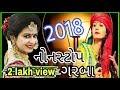 Kinjal dave | Nonstop garba | Latets New Garba | 2018