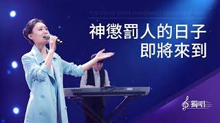 全能神教會獨唱詩歌《神懲罰人的日子即將來到》