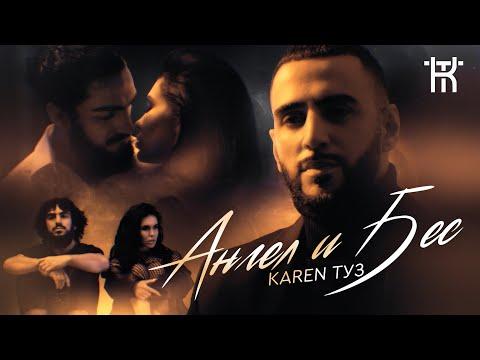 Karen ТУЗ - Ангел и Бес (2020)