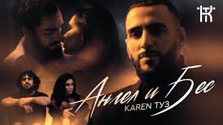 Смотреть клип Karen Туз - Ангел И Бес