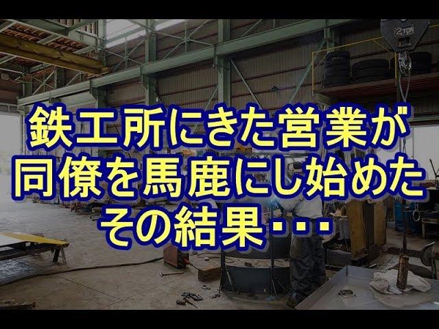 鉄工所で働いていた時に来た営業マン「あれ!Aさんじゃないすか!wwこんなとこで底辺の仕事っすかww」と同僚に絡みはじめたのだが…→結果 niyakowa #1