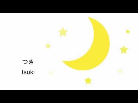 How to Pronounce Japanese Tsu and Su