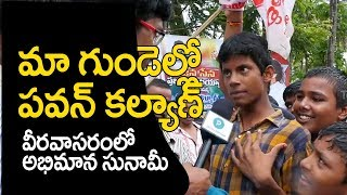 School Student Awesome Grand Welcome for Pawan Kalyan Porata Yatra