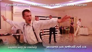 Вот как надо веселиться на свадьбе шоу портал  arthall.od.ua