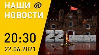 Наши новости: Лукашенко в Брестской крепости; День памяти и скорби 22 июня в Беларуси и в мире